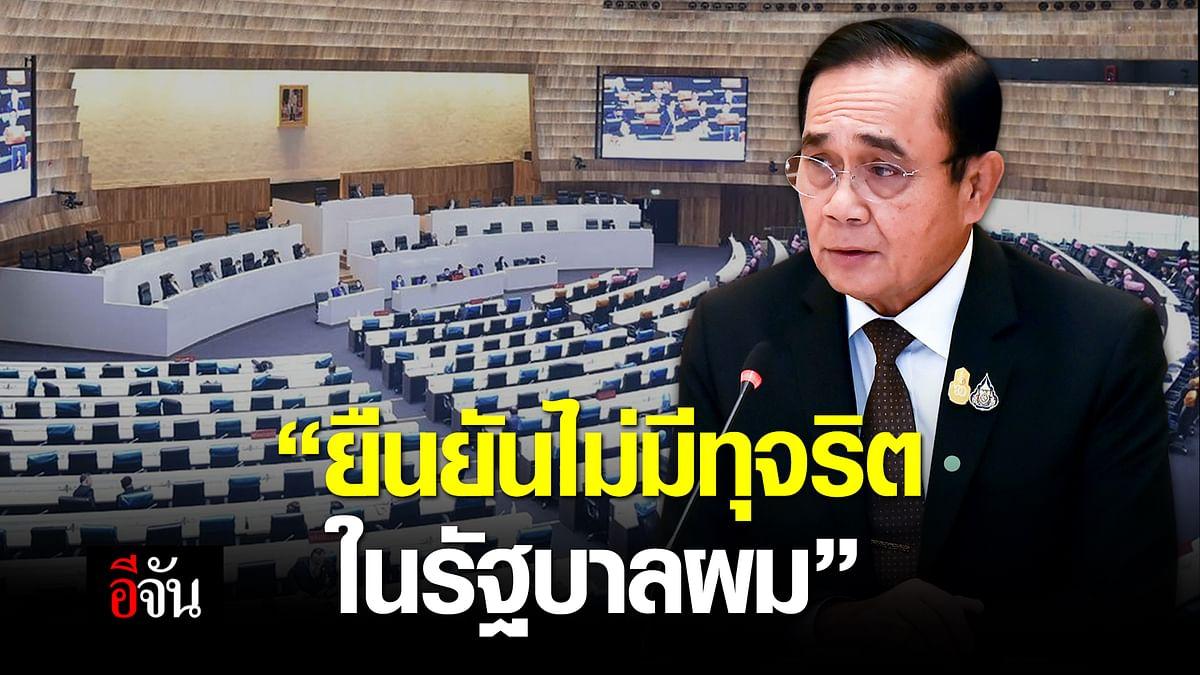 (Video) ยืนยันไม่มีทุจริต ในรัฐบาลผม