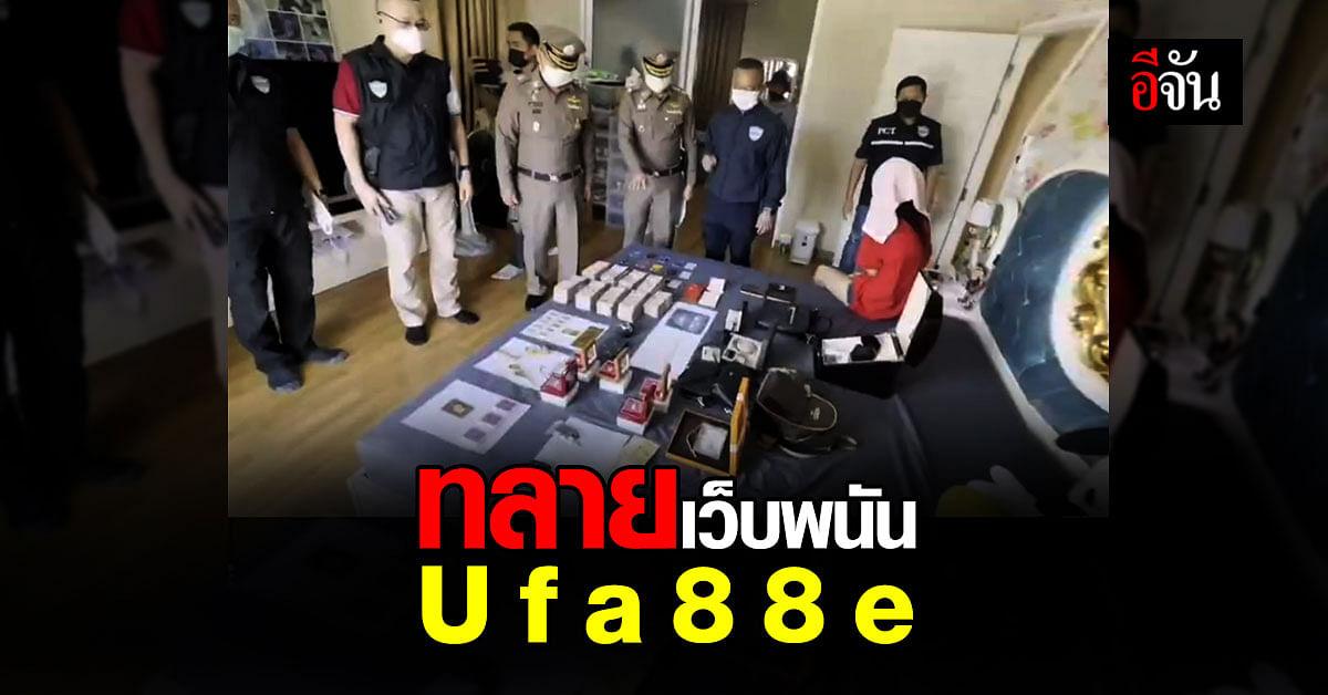 ตำรวจ PCT บุกทลาย เว็บพนัน ฟุตบอลยูโร Ufa88e เงินหมุนเวียน 120 ล้านบาท