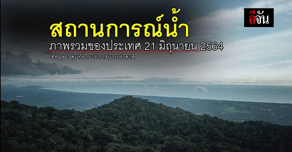 สถานการณ์น้ำ ภาพรวมของประเทศ วันที่ 21 มิถุนายน 2564
