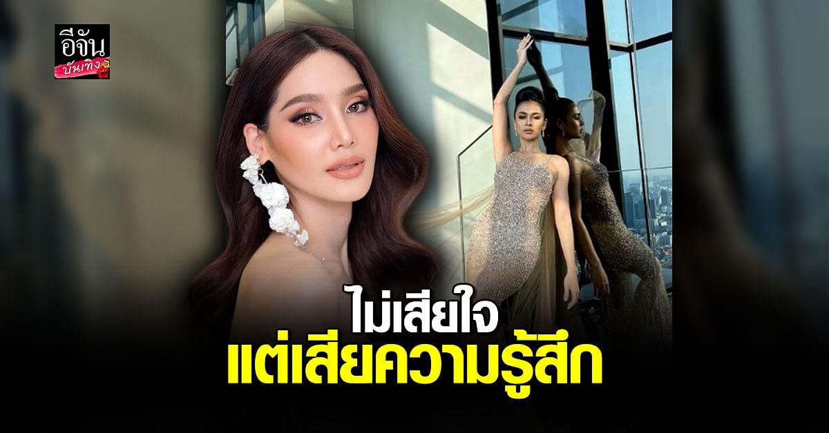 พรฟ้า ปุณิกา รับ เสียความรู้สึก ชวดขึ้นเวที ชิงมง Miss Supranational 2021