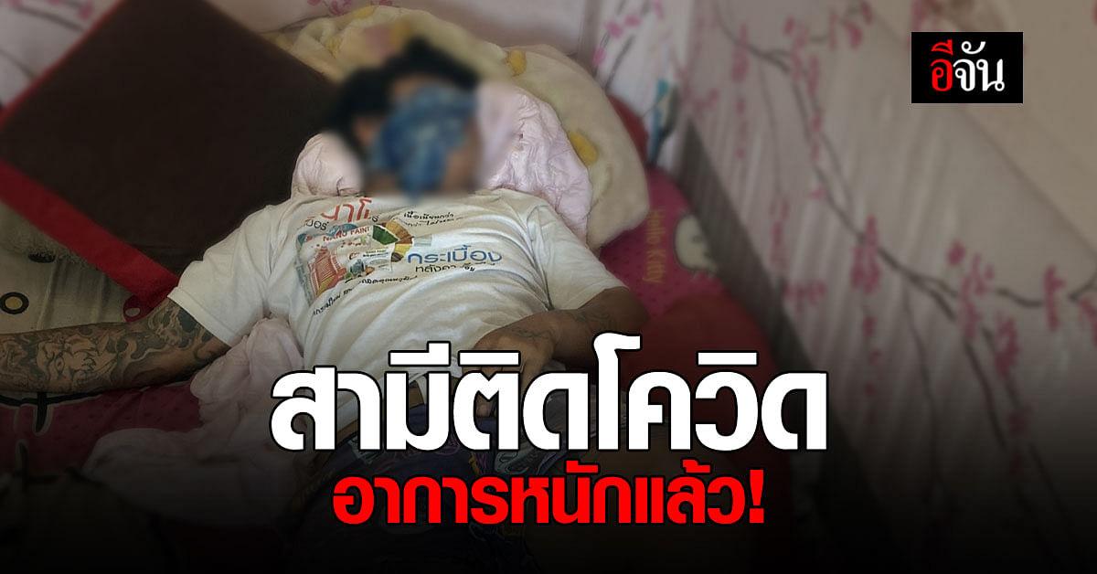 ภรรยา ร้องอีจัน สามี ติดโควิด รอเตียงรักษา อาการหนัก ลุกไม่ได้ พูดไม่ไหว