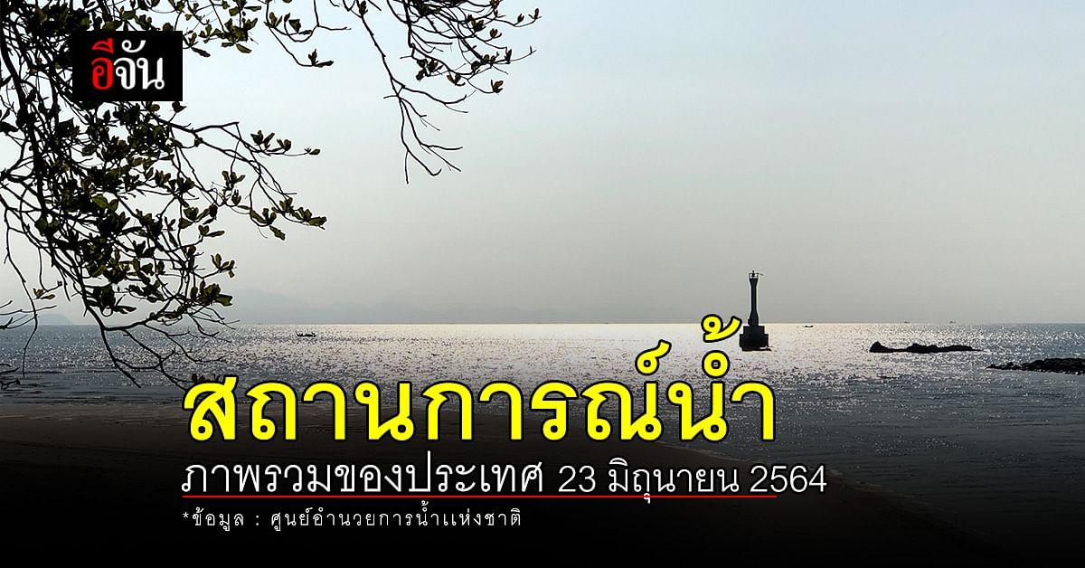 สถานการณ์น้ำ ภาพรวมของประเทศ วันที่ 23 มิถุนายน 2564