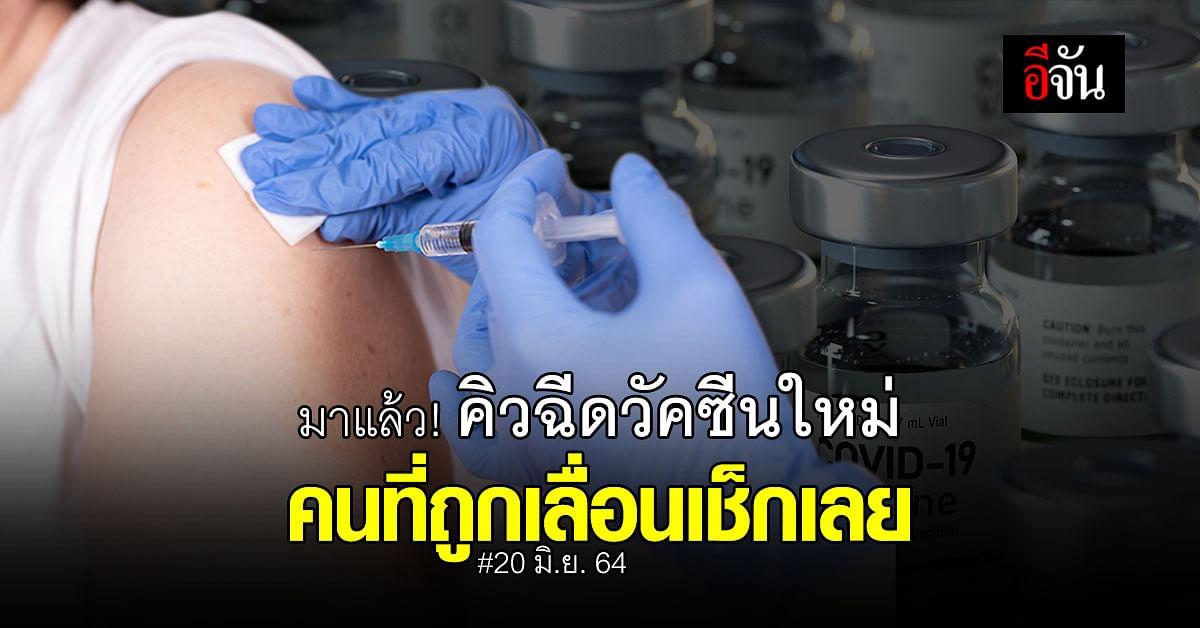 ไทยร่วมใจ แจ้งคิวใหม่ ให้คนที่ถูกเลื่อนนัดฉีดวัคซีนโควิด 15 - 18 มิ.ย. 64