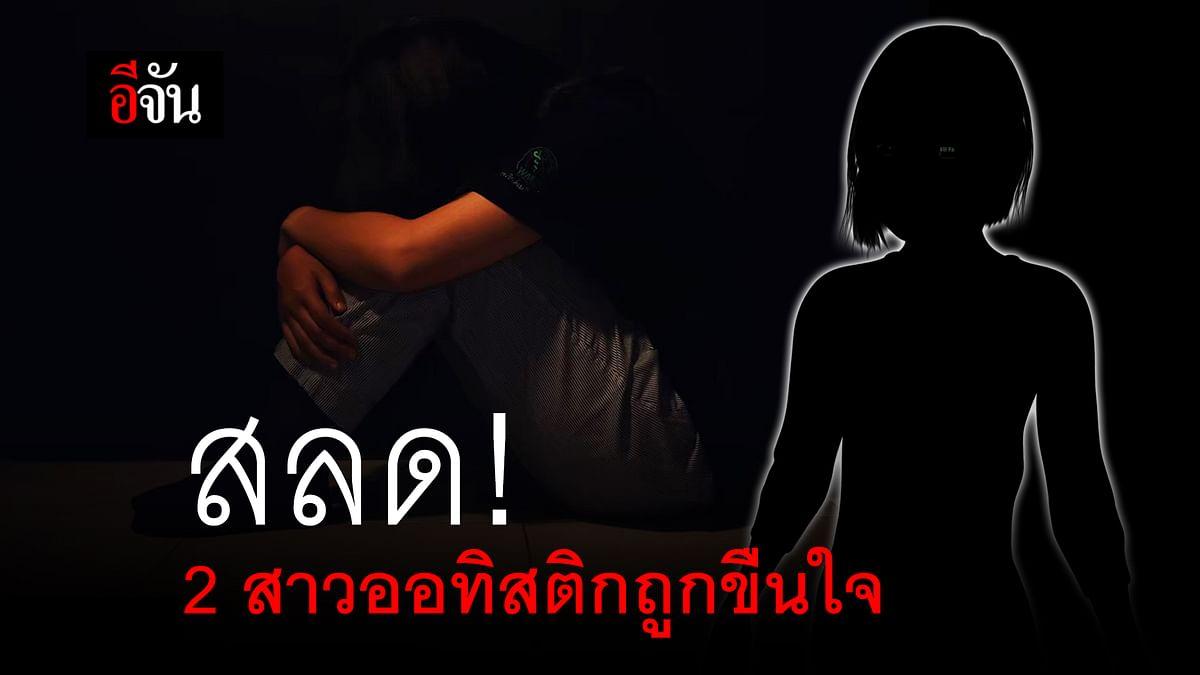 (Video) สลด! 2 สาวออทิสติกถูกขืนใจ