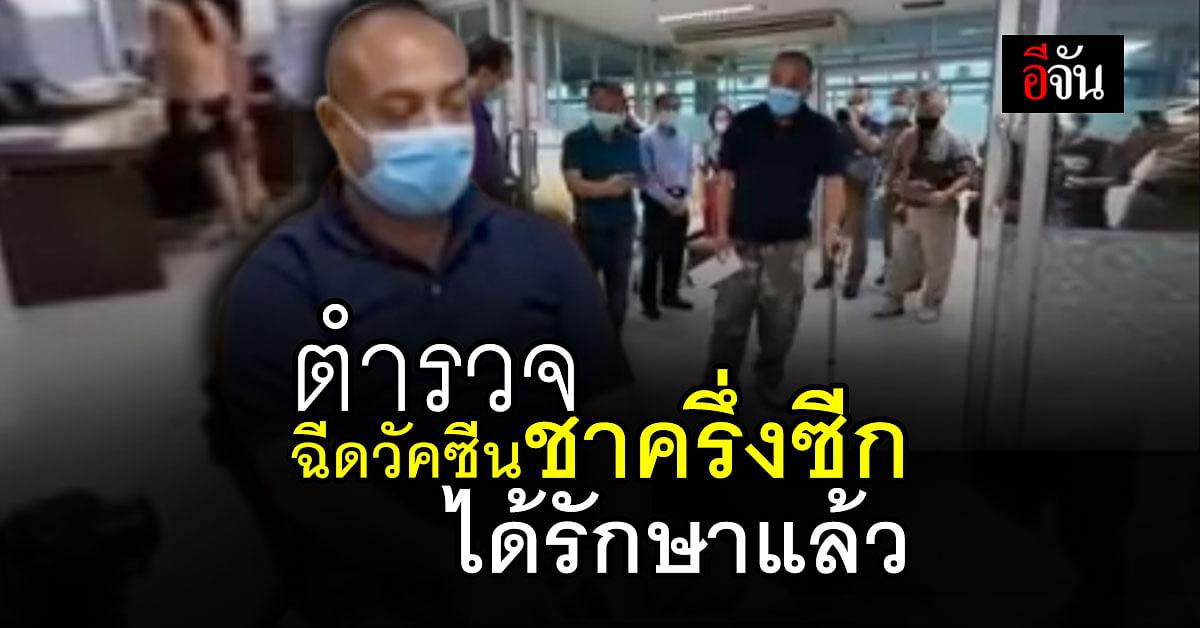 ดาบตำรวจ เขาชะเมา ฉีดวัคซีน ชาครึ่งซีก ดีใจ โรงพยาบาลระยองรับรักษา หลังไม่สามารถกลับไปทำงานได้นานเกือบสัปดาห์