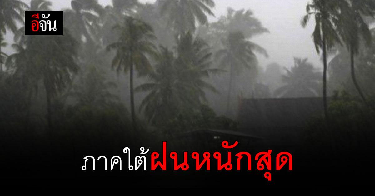 สภาพอากาศวันนี้ กรมอุตุนิยมวิทยา ทั่วไทยยังมีฝน หนักสุดที่ ภาคใต้ เตรียมรับมือ ฝนฟ้าคะนอง
