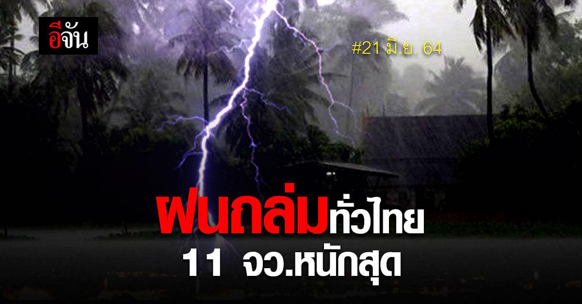 กรมอุตุนิยมวิทยา เตือน 21 มิ.ย. 64 ฝนฟ้าคะนองทั่วไทย 11 จังหวัด ตะวันออก – ใต้ฝั่งอันดามัน เจอหนัก!