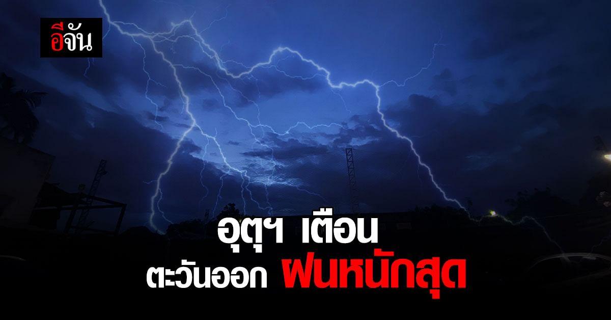 กรมอุตุนิยมวิทยา เตือน ภาคตะวันออก เตรียมรับมือ ฝนฟ้าคะนอง และ ฝนตกหนัก