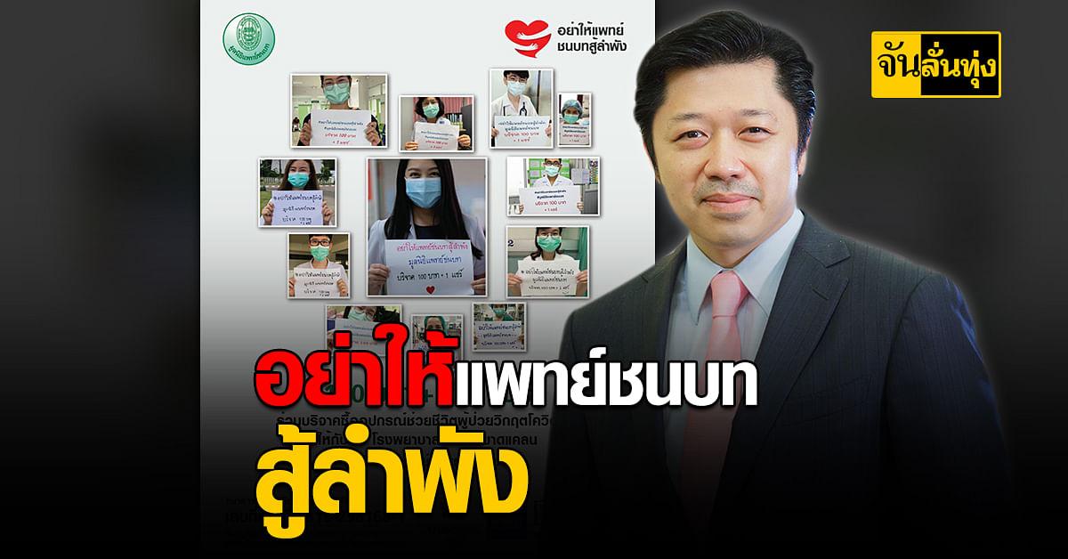 ซีพี ผนึกกำลังร่วมใจ มูลนิธิแพทย์ชนบท ระดมน้ำใจคนไทย ร้อยเรียงใจสู้ภัยโควิด