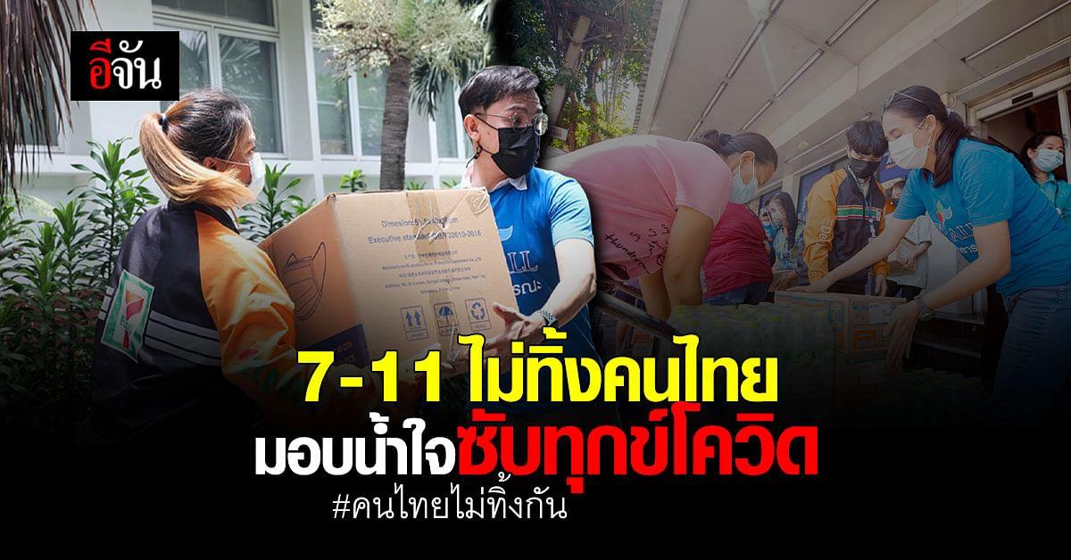 เซเว่น อีเลฟเว่น ไม่ทิ้งคนไทย เดินหน้าโครงการ คนไทยไม่ทิ้งกัน มอบน้ำใจซับทุกข์โควิด