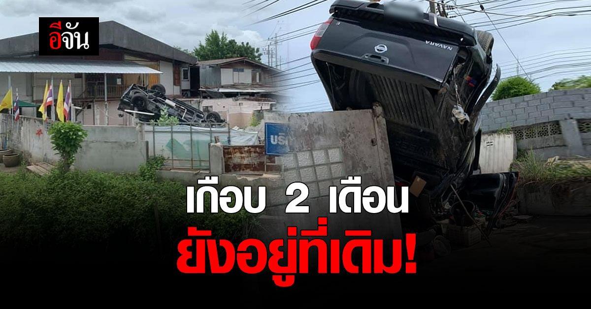 สุดงง หนุ่มโพสต์ รถกระบะหงายท้อง คาบ้าน นานนับเดือน เจ้าของรถ ยังไม่มาเคลื่อน