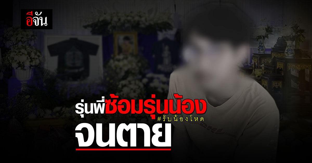 12 รุ่นพี่ อุเทนถวาย ขอขมาศพ น้องปลื้ม – แม่ยืนยัน ดำเนินคดีให้ถึงที่สุด
