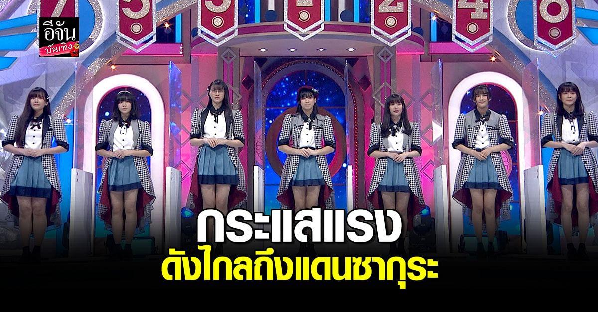 กระแสแรง Last Idol Thailand ดังไกลถึงญี่ปุ่น