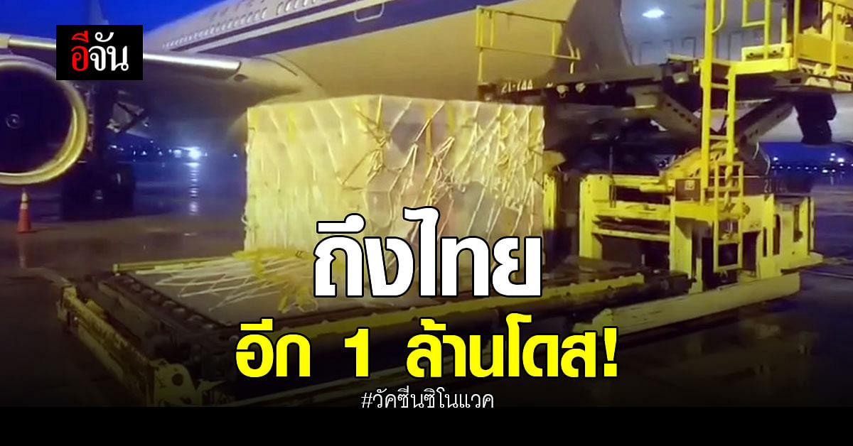ถึงไทยอีก 1 ล้านโดส! วัคซีนซิโนแวค จาก ประเทศจีน