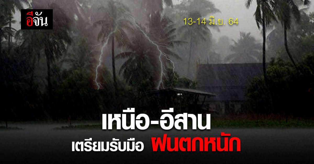 กรมอุตุฯ เตือน เหนือ อีสาน 13-14 มิ.ย. อาจ ฝนตกหนัก น้ำท่วมฉับพลัน