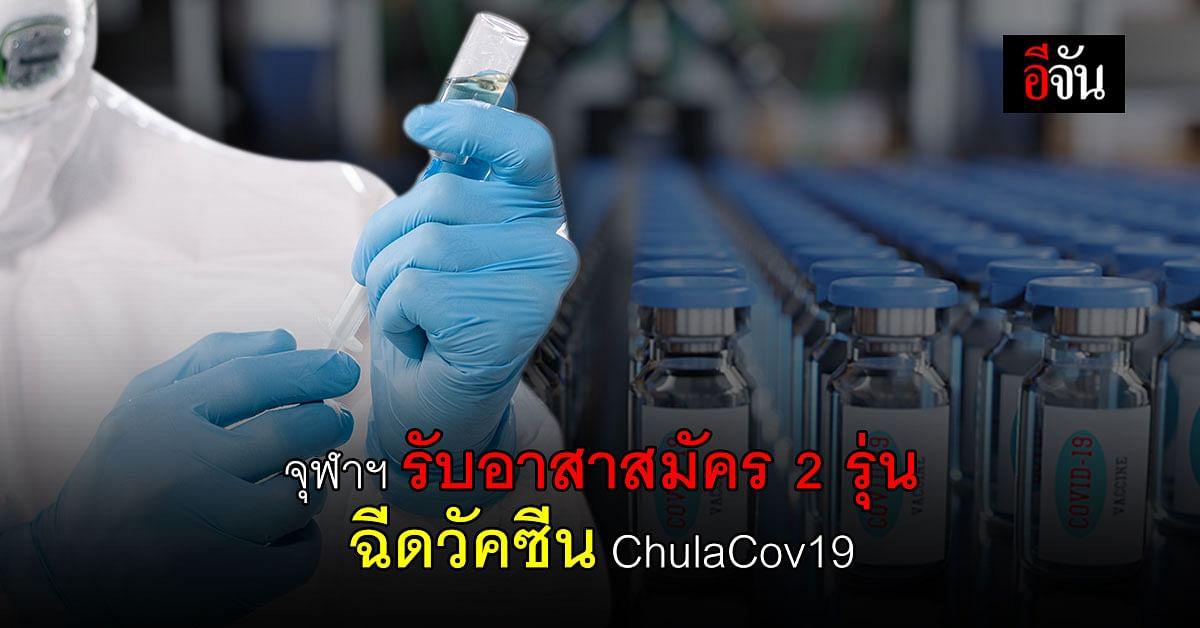 จุฬาฯ ประกาศรับอาสาสมัคร 2 รุ่น ฉีดวัคซีน ChulaCov19 เริ่มฉีดปลายเดือน ส.ค. 64