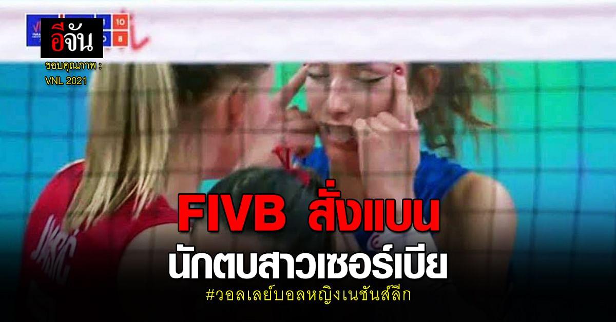 FIVB ลงโทษแบน นักตบสาวเซอร์เบีย เหตุทำท่า ตาตี่ ศึก VNL 2021