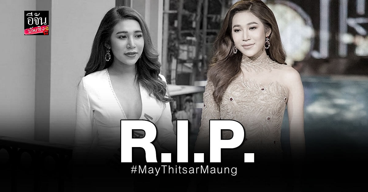 May Thitsar Maung นางงามเมียนมา ผู้เข้าร่วมประกวด Miss International Queen 2020 เสียชีวิตแล้ว
