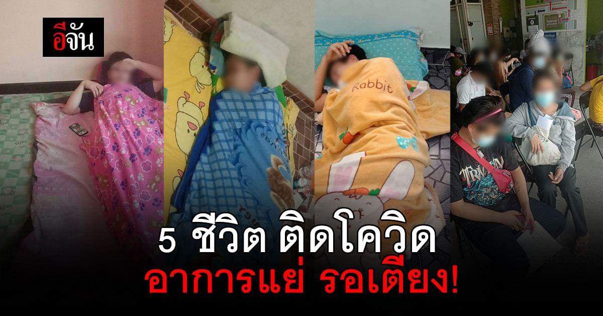 สาวร้องอีจัน ในบ้าน ติดโควิด 5 คน ยังไม่มีเตียงรักษา อาการแย่จนต้องไปหาหมอเอง