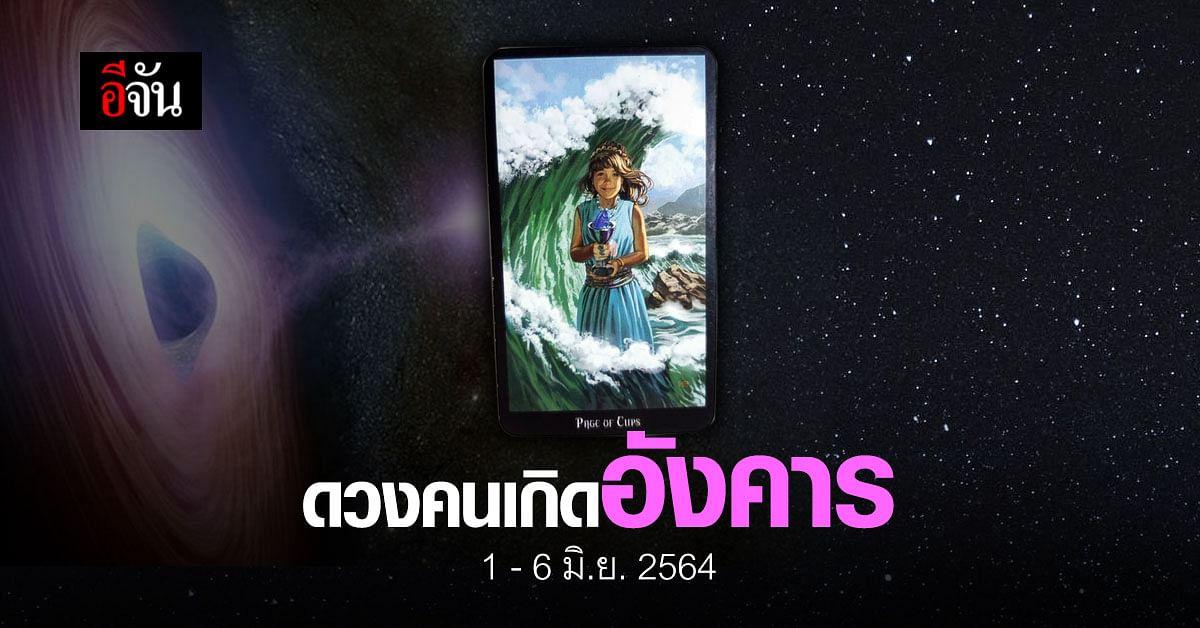 เช็กดวง คนเกิดวันอังคาร 1-6 มิถุนายน 2564