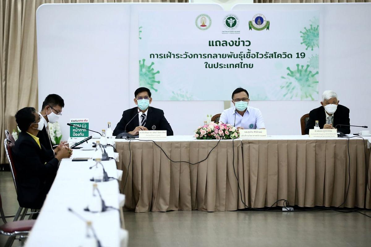 """การแถลงข่าว เรื่อง """"การเฝ้าระวังการกลายพันธุ์เชื้อไวรัสซาร์ส-โควี-2 ในประเทศไทย"""""""