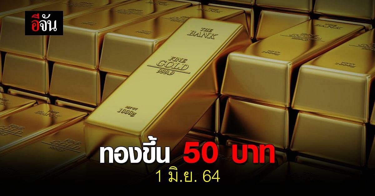 สมาคมค้าทองคำ ประกาศ ราคาทอง วันนี้ 1 มิถุนายน 2564 ปรับขึ้น 50 บาท