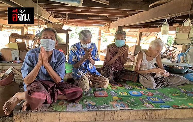 แม่เฒ่า 4 คน ชาวสุโขทัย นั่งร้องไห้วอนขอให้เจ้าหนี้ใจอ่อนขายบ้านคืน