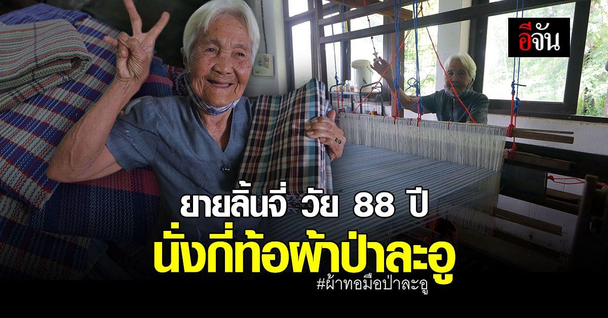 ป่าละอู ไม่ได้มีแค่ทุเรียน ยายลิ้นจี่ วัย 88 ปี นั่งกี่ทำ ผ้าทอมือป่าละอู