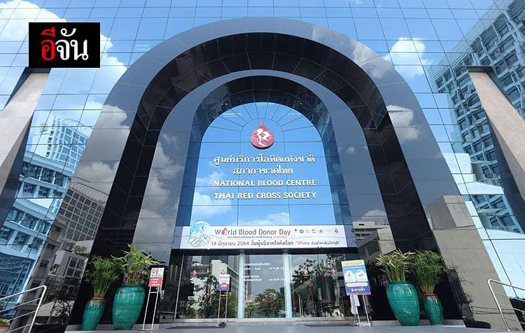 ศูนย์บริการโลหิตแห่งชาติ สภากาชาติไทย