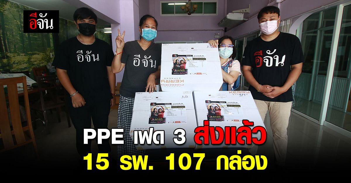 สังคมอีจัน ไม่ทอดทิ้ง ผู้เสียสละ ส่งแล้ว PPE เฟด 3