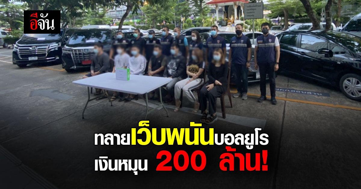 ตำรวจ ทลายเครือข่าย เว็บพนัน บอลยูโร 2020 เงินหมุนเวียนกว่า 200 ล้านบาท !