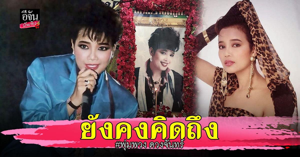 รำลึกถึง 29 ปี การจากไปของ พุ่มพวง ดวงจันทร์ ราชินีลูกทุ่ง ขวัญใจคนไทย