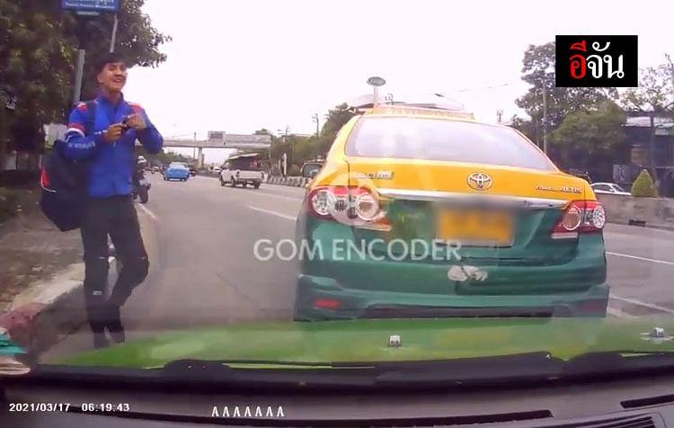 แท็กซี่มหาภัย ขับรถปาดหน้าจอดขวางกลางถนน