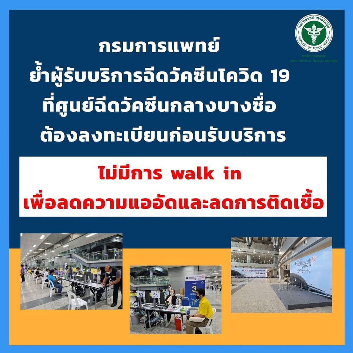 สถานีกลางบางซื่อ เปิดให้ฉีดวัคซีนโควิด 19 แบบ walk in