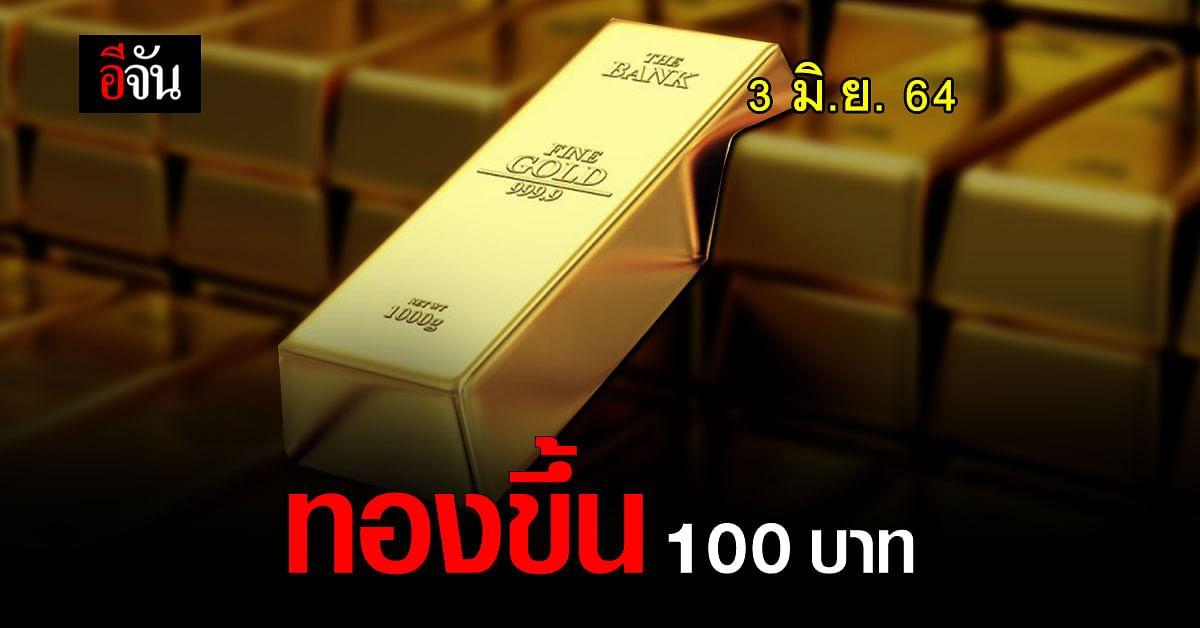 ราคาทองวันนี้ เปิดตลาด ปรับขึ้น 100 รูปพรรณ ขายออก 28,550 บาท