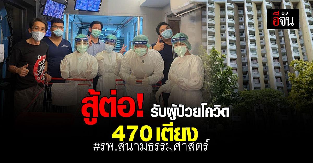 โรงพยาบาลสนามธรรมศาสตร์ พร้อมรับ ผู้ป่วยโควิด เต็มที่ 470 เตียง แก้ปัญหาเตียง ใน รพ. ไม่พอ