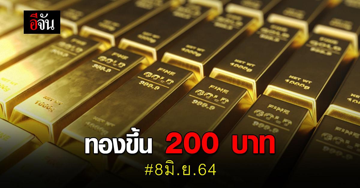 ทองขึ้น 200 บาท รูปพรรณ ขายออก 28,500 บาท