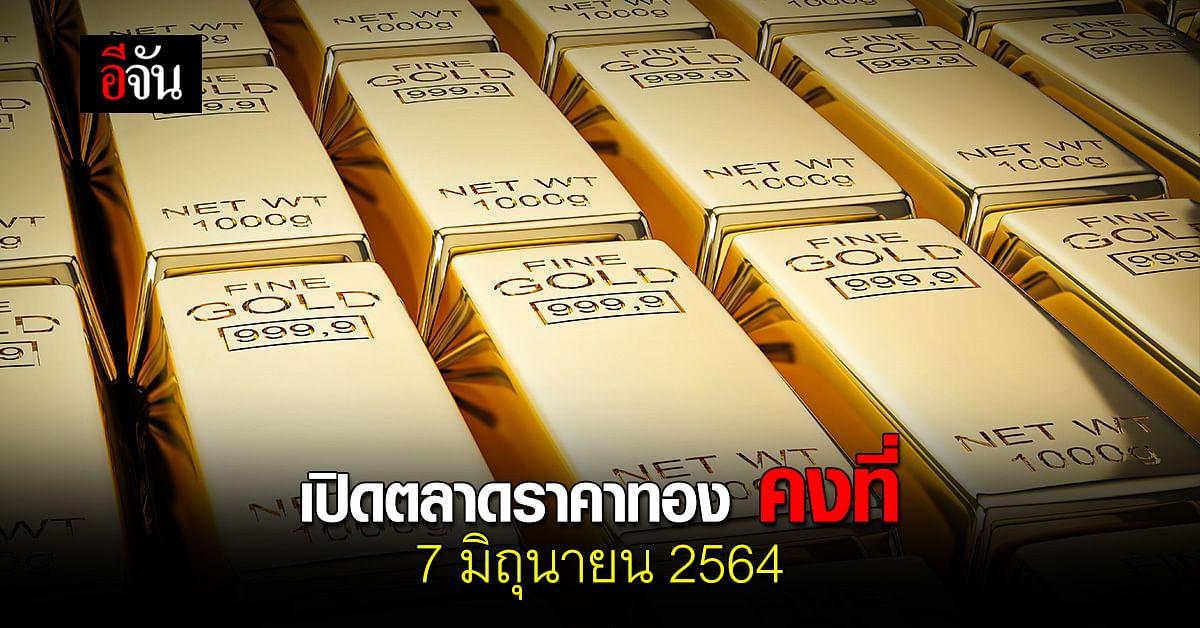 สมาคมค้าทองคำ เปิดตลาด ราคาทอง วันนี้ 7 มิถุนายน 2564 ทองรูปพรรณ ขายออกบาทละ 28,350 บาท