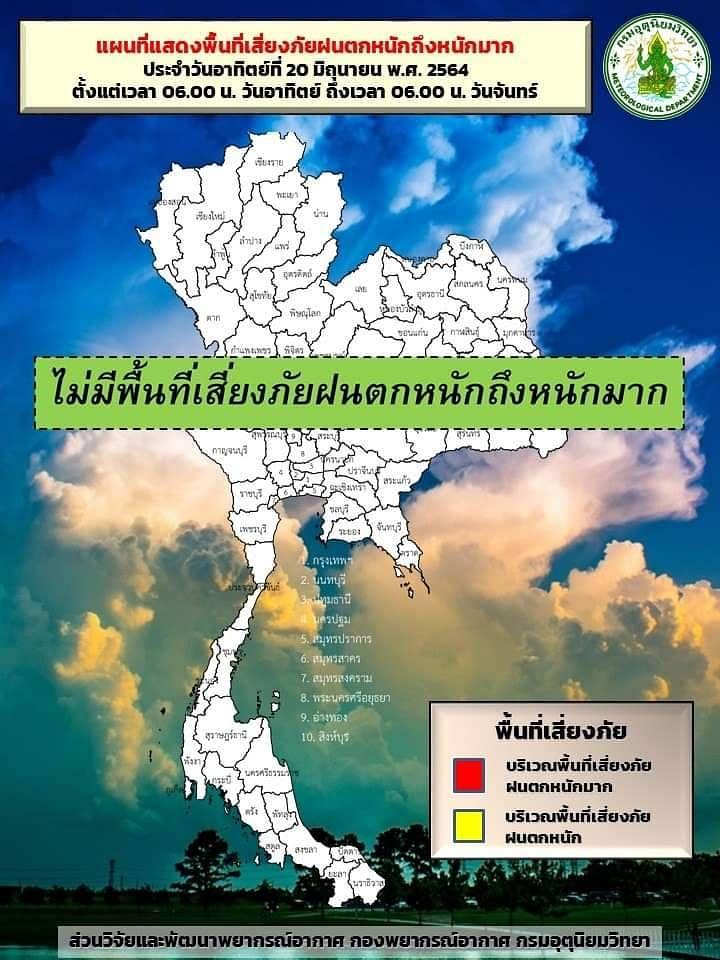 แผนที่แสดงพื้นที่เสี่ยงภัยฝนตกหนักถึงหนักมาก