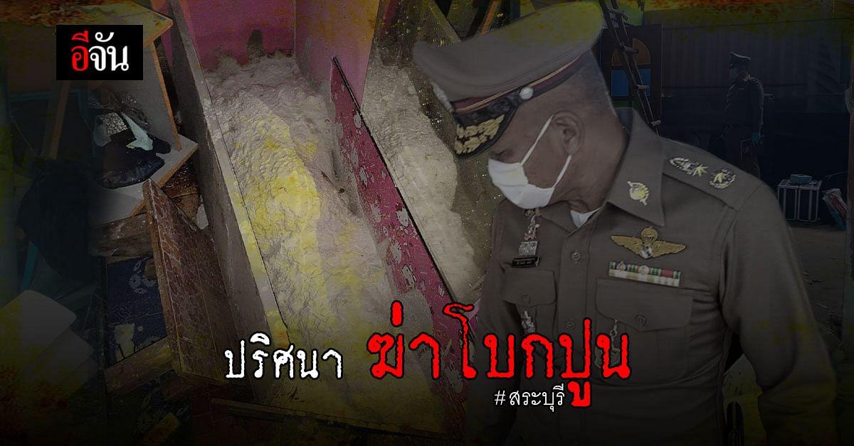 แกะปริศนา คดี ฆ่าโบกปูน สระบุรี เจ้าของบ้านหาย 1 เดือนกว่า ก่อนเจอ ศพชายปริศนา ถูกโบกปูน แห้งตาย อยู่ภายในบ้าน