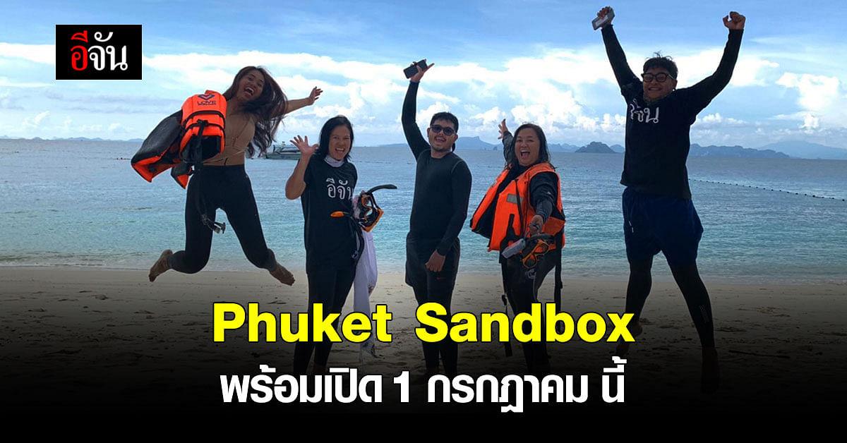 ภูเก็ต พร้อมเปิด Phuket Sandbox 1 กรกฎาคม นี้