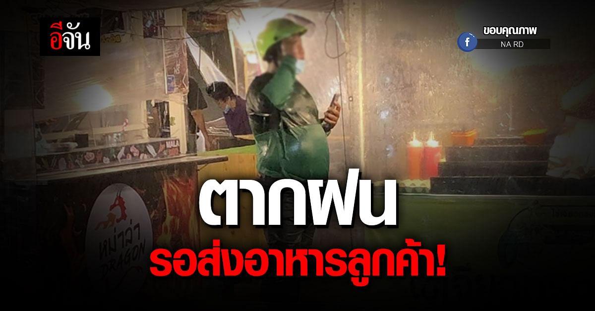 🔊 ชีวิตต้องสู้! หนุ่ม GRAB ตากฝน รอส่งอาหารลูกค้า