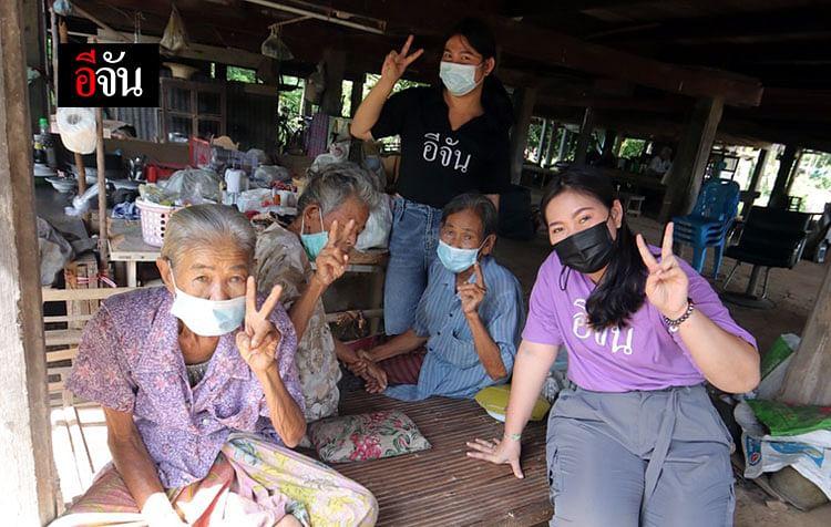 คุณยายขอบคุนคนไทยที่บริจาคเงินมาช่วย