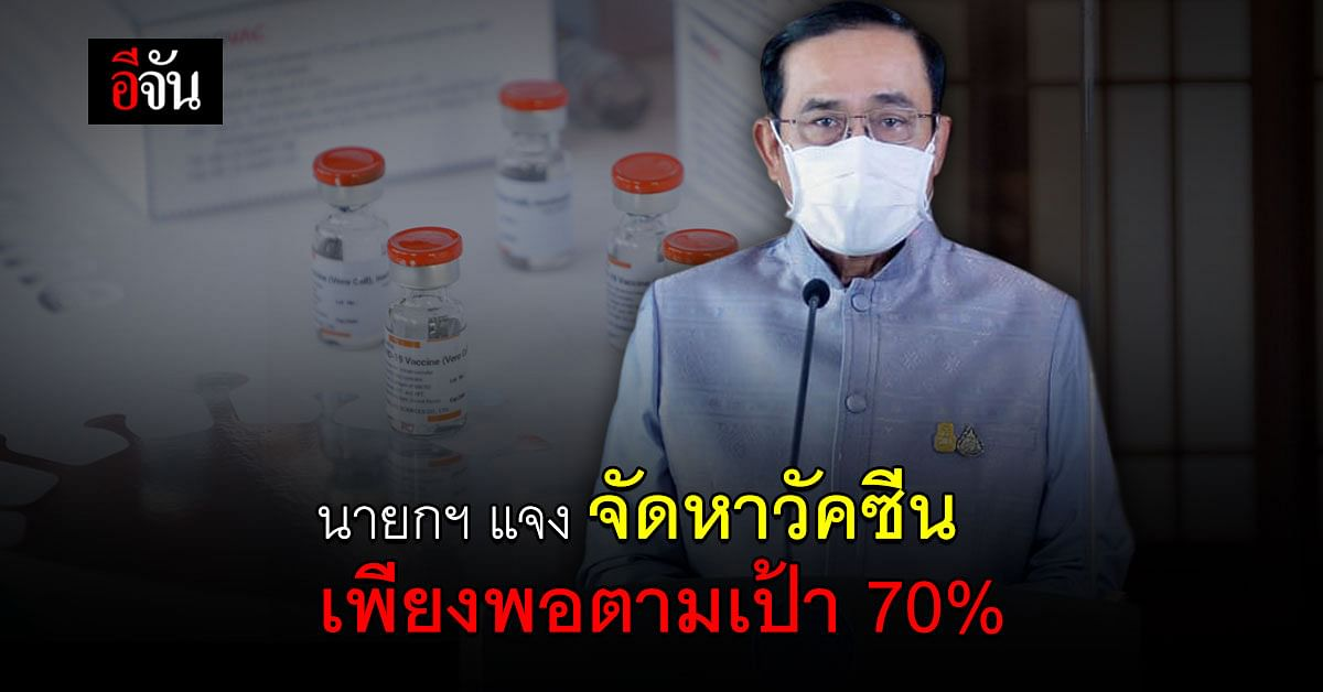 นายกรัฐมนตรี แจง จัดหา วัคซีนโควิด ได้ตามเป้า 70%