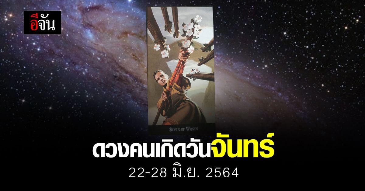 เช็กดวง คนเกิดวันจันทร์ 22-28 มิถุนายน 2564