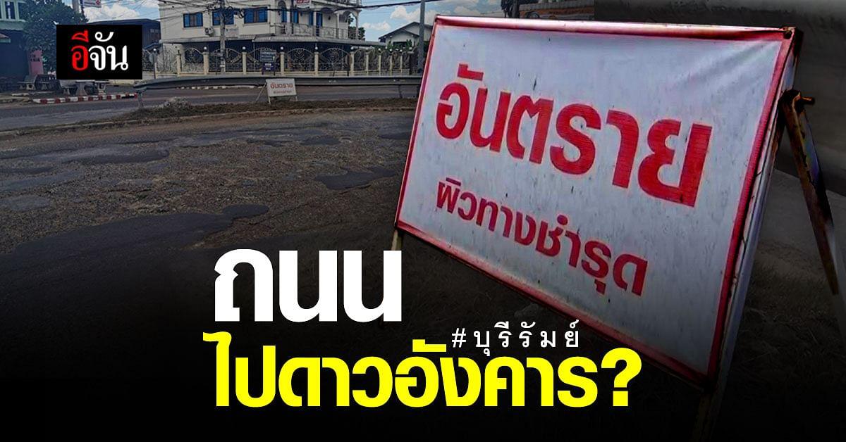 ชาวบ้าน บุรีรัมย์ ไม่ทน! ร้องหน่วยงานที่เกี่ยวข้อง เร่งซ่อมถนนชำรุด เป็นหลุมใหญ่ ทางขรุขระ