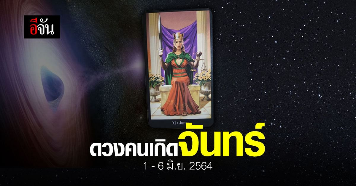 เช็กดวง คนเกิดวันจันทร์ 1-6 มิถุนายน 2564
