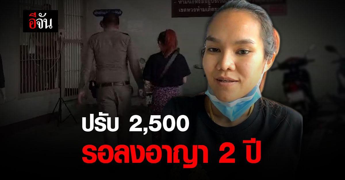 ศาล สั่งจำคุก แม่น้ำหนึ่ง ชวนเล่น พนันออนไลน์ 3 ปี ปรับ 5,000 รับสารภาพลดโทษกึ่งหนึ่ง รอลงอาญา 2 ปี