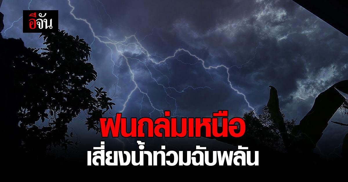 สภาพอากาศวันนี้ กรมอุตุนิยมวิทยา พยากรณ์อากาศ ภาคเหนือ ยังคงเจอกับ ฝนฟ้าคะนอง ฝนตกหนัก น้ำท่วมฉับพลัน