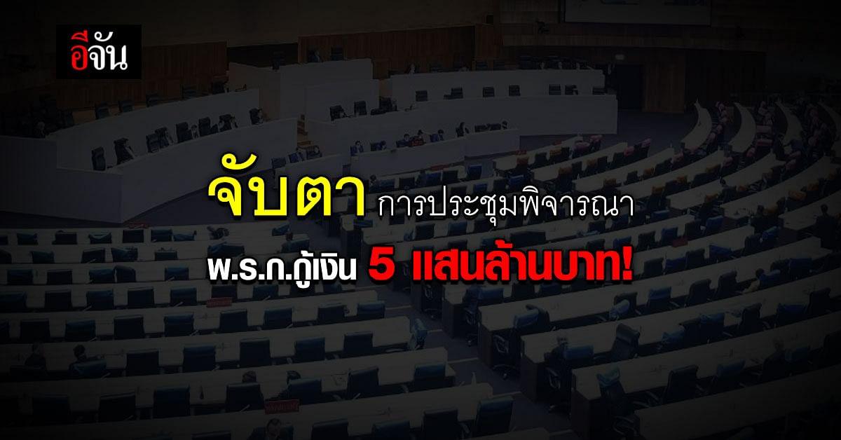 9 มิ.ย.64 ประชุมสภา พิจารณา พ.ร.ก. กู้เงิน 5 เเสนล้านบาท แก้ไขปัญหาเศรษฐกิจ และสังคม